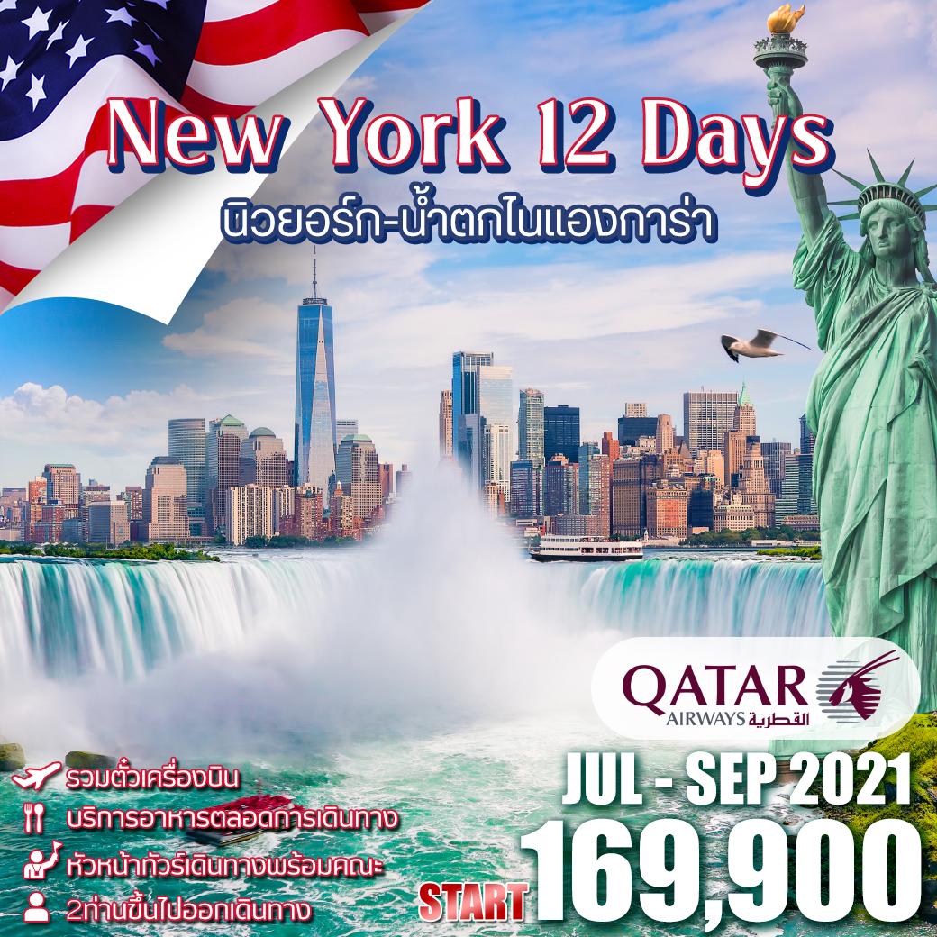 โปรแกรม East America 12 days (QR) Medical Trip Health&Fun