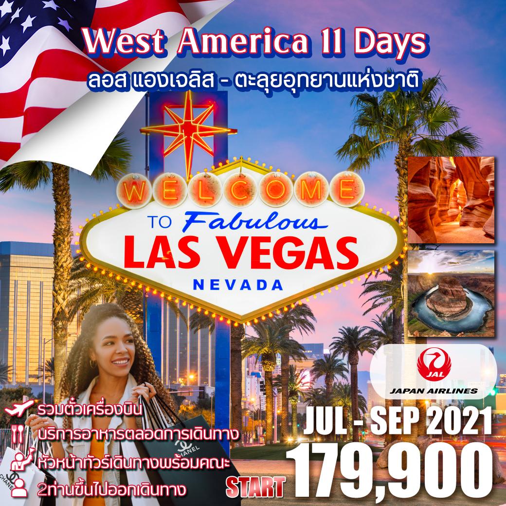 โปรแกรม อเมริกาตะวันตก 11 วัน 9 คืน (JL) Medical Trip Healt&Fun
