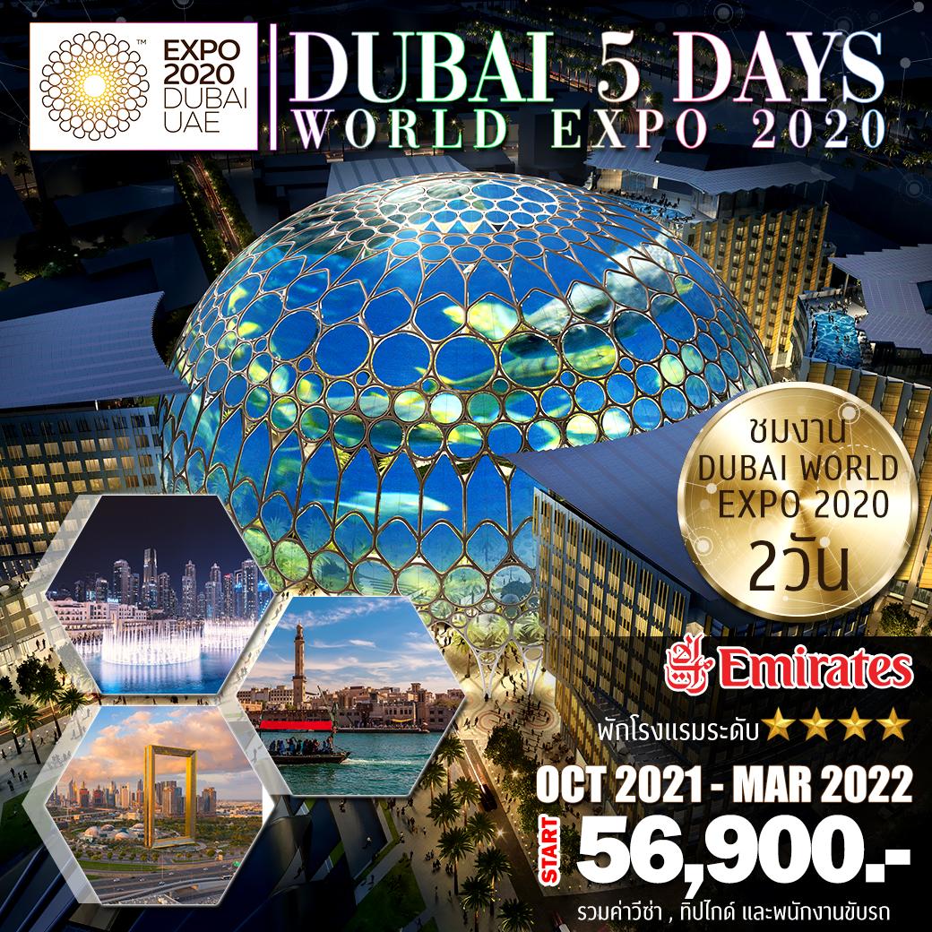 โปรแกรม ดูไบ-World Expo 5 วัน 3 คืน (EK)