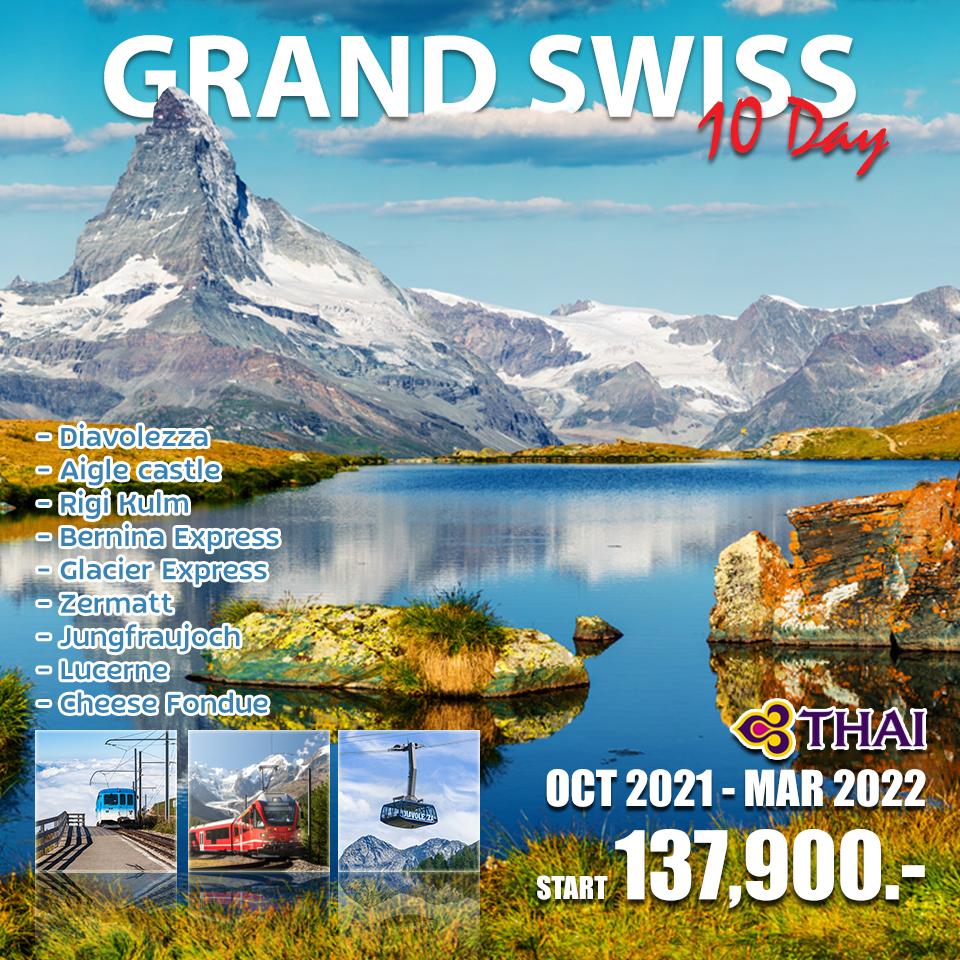 โปรแกรม แกรนด์สวิตเซอร์แลนด์ 10 วัน 7 คืน (TG)