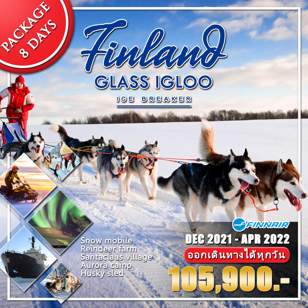Package Finland Easy on Ice  8 Day 6 Night (AY)