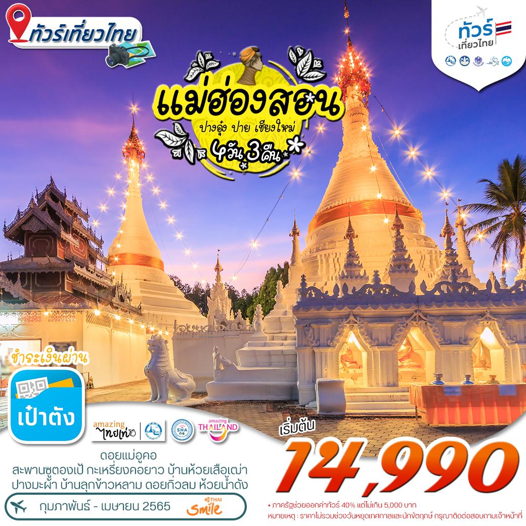 โปรแกรม ทัวร์เที่ยวไทย แม่ฮ่องสอน-ปาย-ปางอุ๋ง-เชียงใหม่ 4 วัน 3 คืน (WE)
