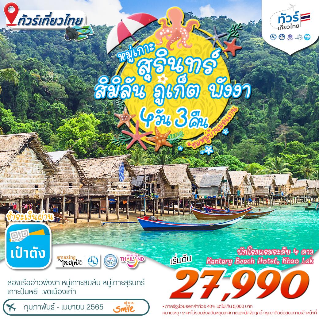 โปรแกรม ทัวร์เที่ยวไทย หมู่เกาะสุรินทร์-สิมิลัน-ภูเก็ต-พังงา 4 วัน 3 คืน (WE) พักเขาหลัก