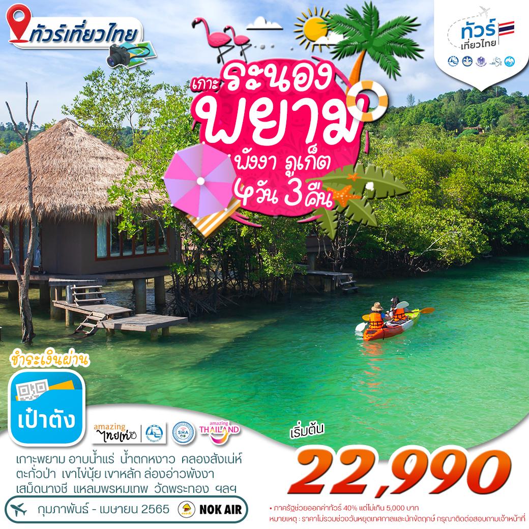 โปรแกรม ทัวร์เที่ยวไทย ระนอง(เกาะพยาม)-พังงา-ภูเก็ต 4 วัน 3 คืน (DD)