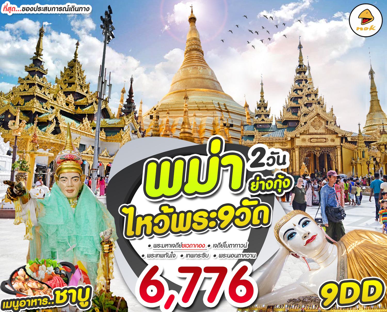 9DD พม่า ย่างกุ้ง ไหว้พระ 9 วัด 2D1N JUN