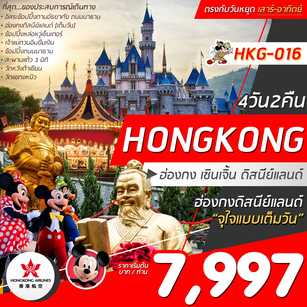 HKG-016 HONGKONG(Disneyland)-SHENZHEN 6996 4D2N HX DEC