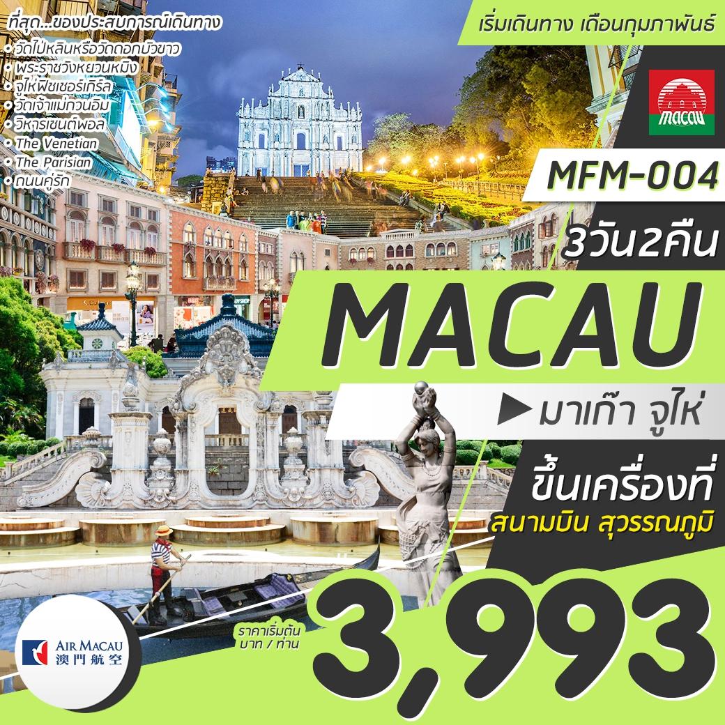 MFM-004 MACAU-ZHUHAI 3993 3D2N NX FEB