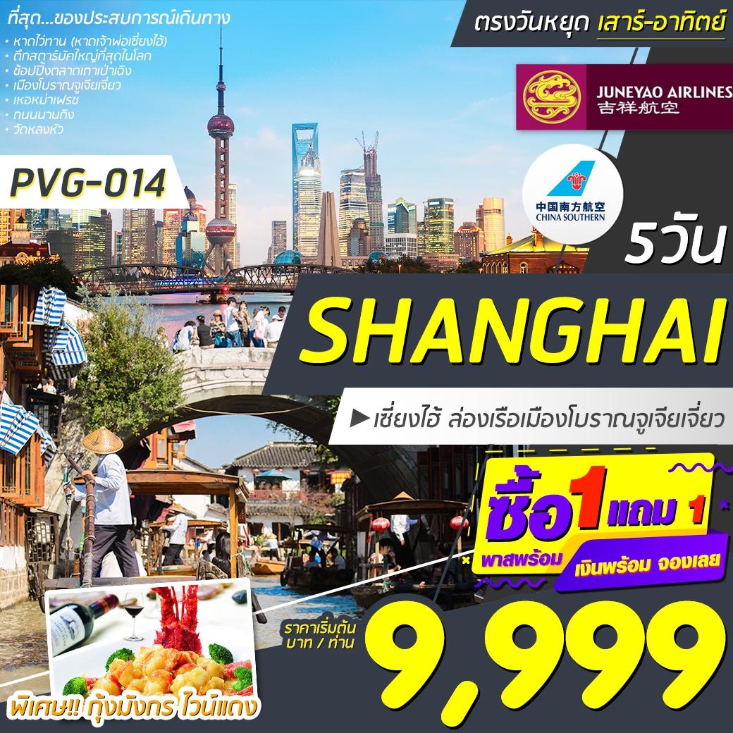 PVG-014 SHANGHAI 1แถม1 9999 5D2N (HO) MAR 2020
