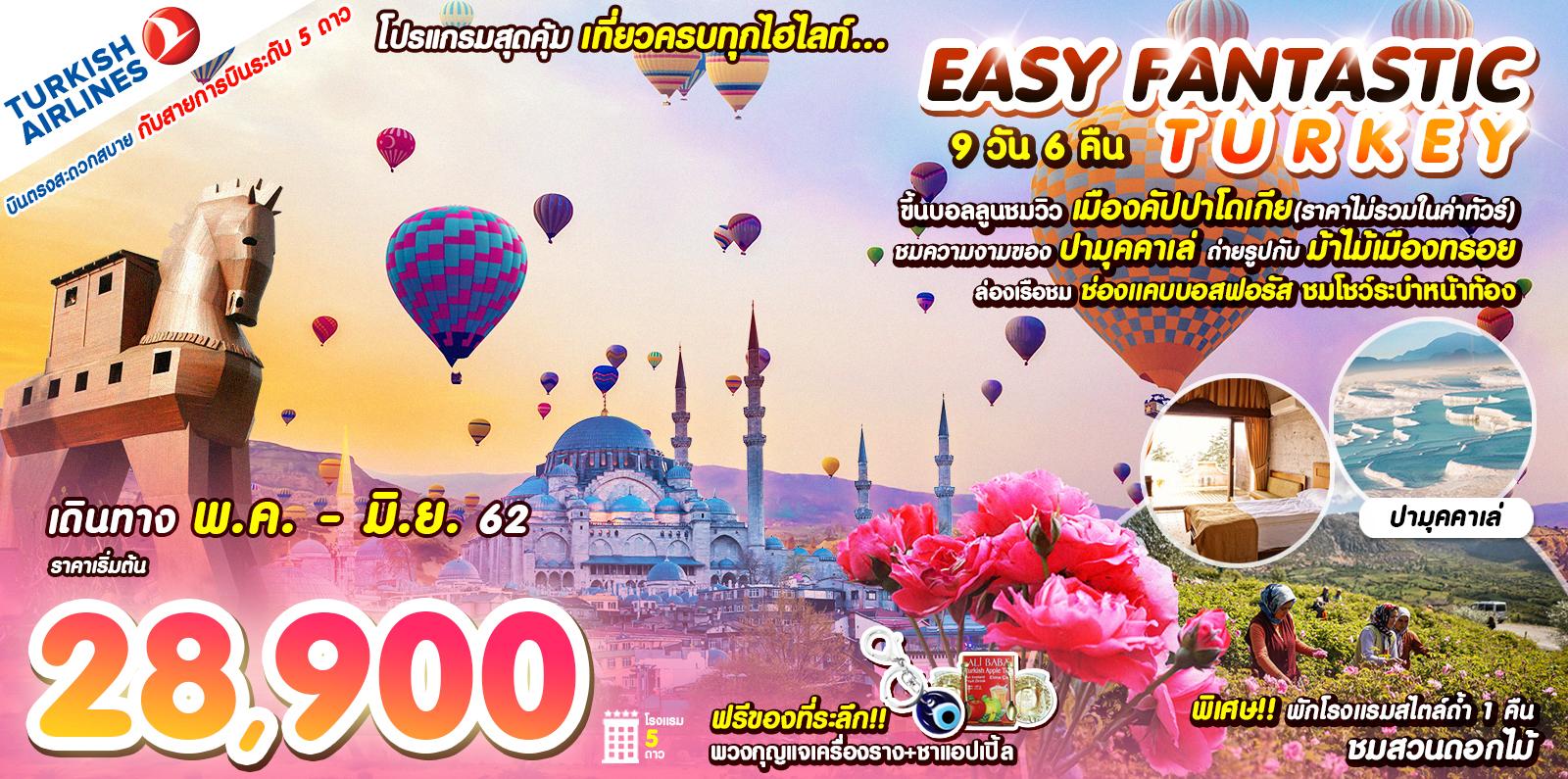 EASY FANTASTIC TURKEY (MAY - JUN 19) บินตรง TK พักโรงแรม 5 ดาว