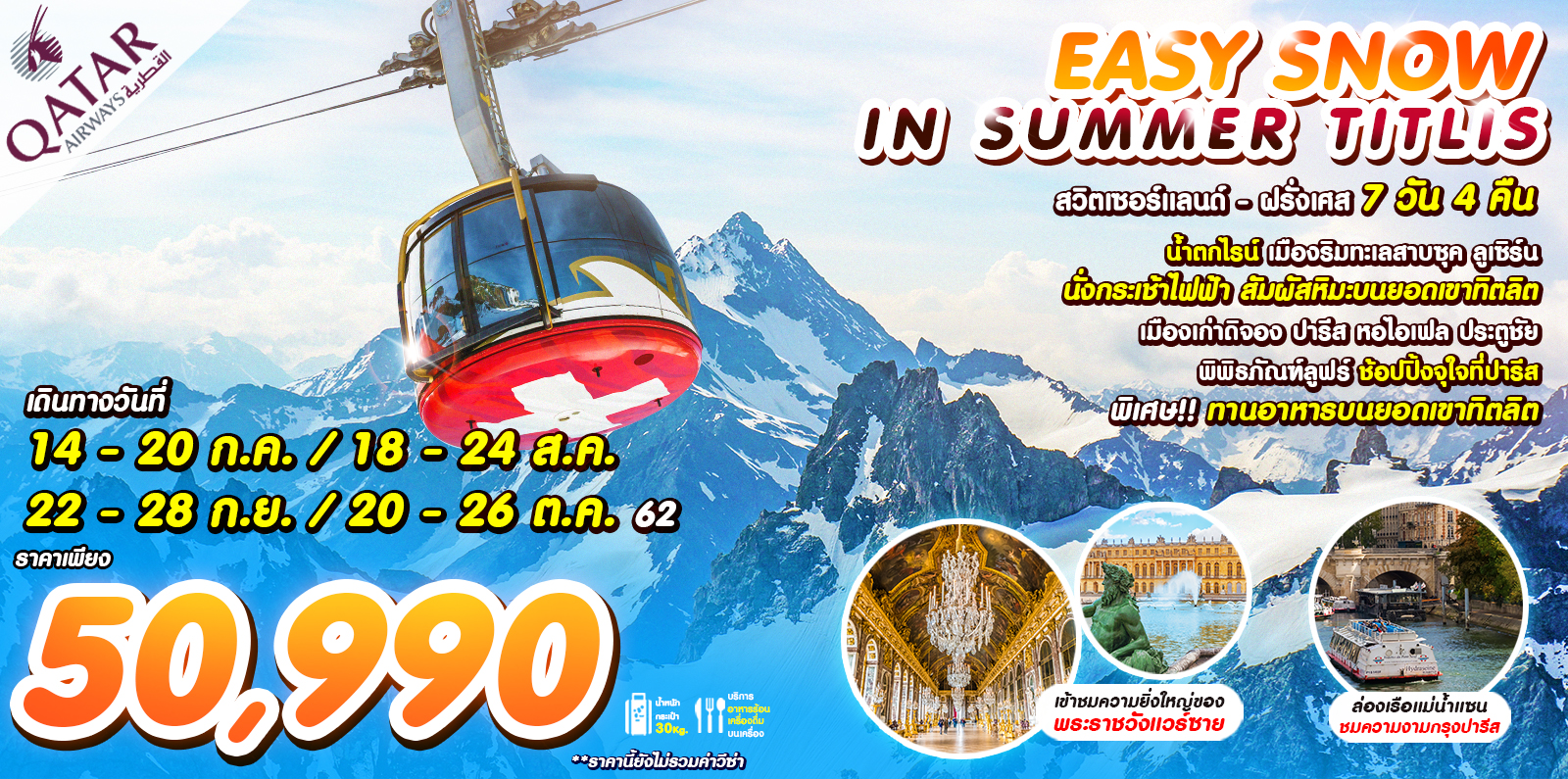 EASY SNOW IN SUMMER TITLIS BY QR (SW-FR) JUL-OCT