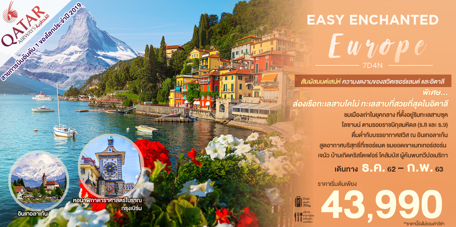 ทัวอิตาลี สวิตเซอร์แลนด์ EASY ENCHANTED EUROPE 7 D 4 N