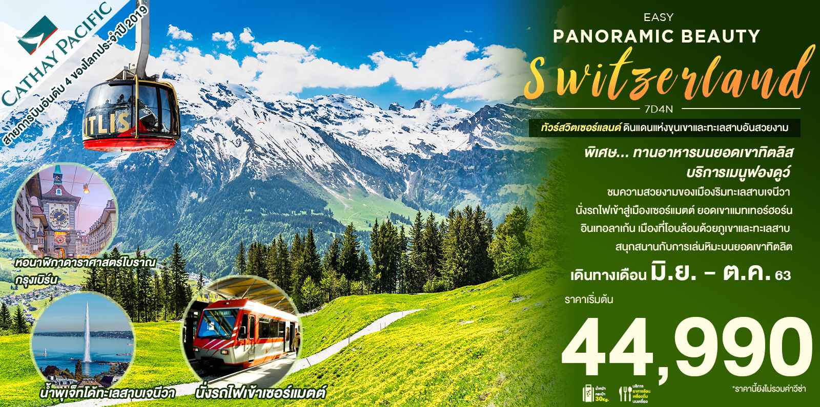 EASY PANORAMIC BEAUTY SWITZERLAND 7D4N BY CX  JUN-OCT'20