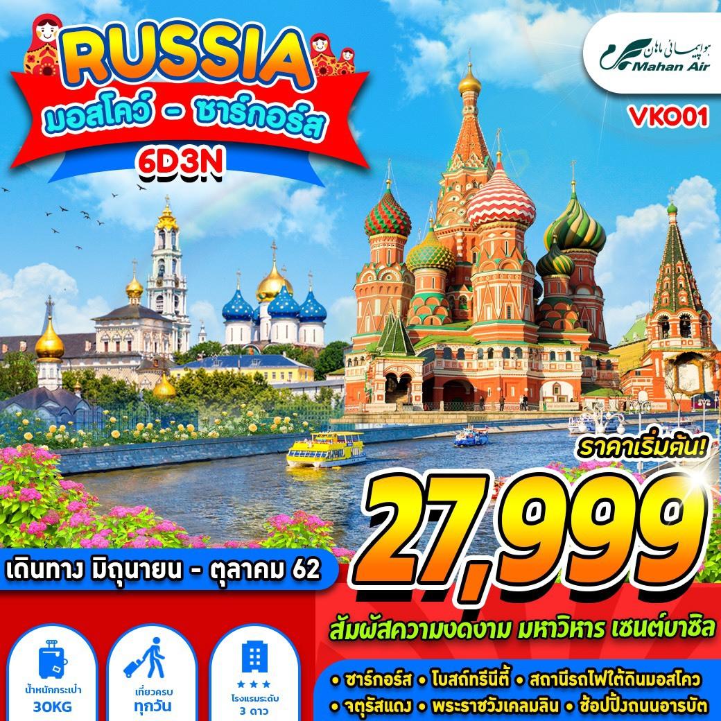VKO01 W5 RUSSIA มอสโคว์ ซาร์กอร์ส 6D3N (JUN-OCT)