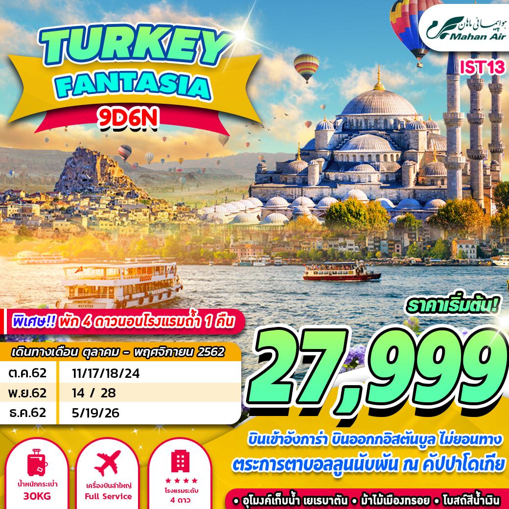 IST13 W5 TURKEY FANTASIA 9D6N (OCT-DEC)