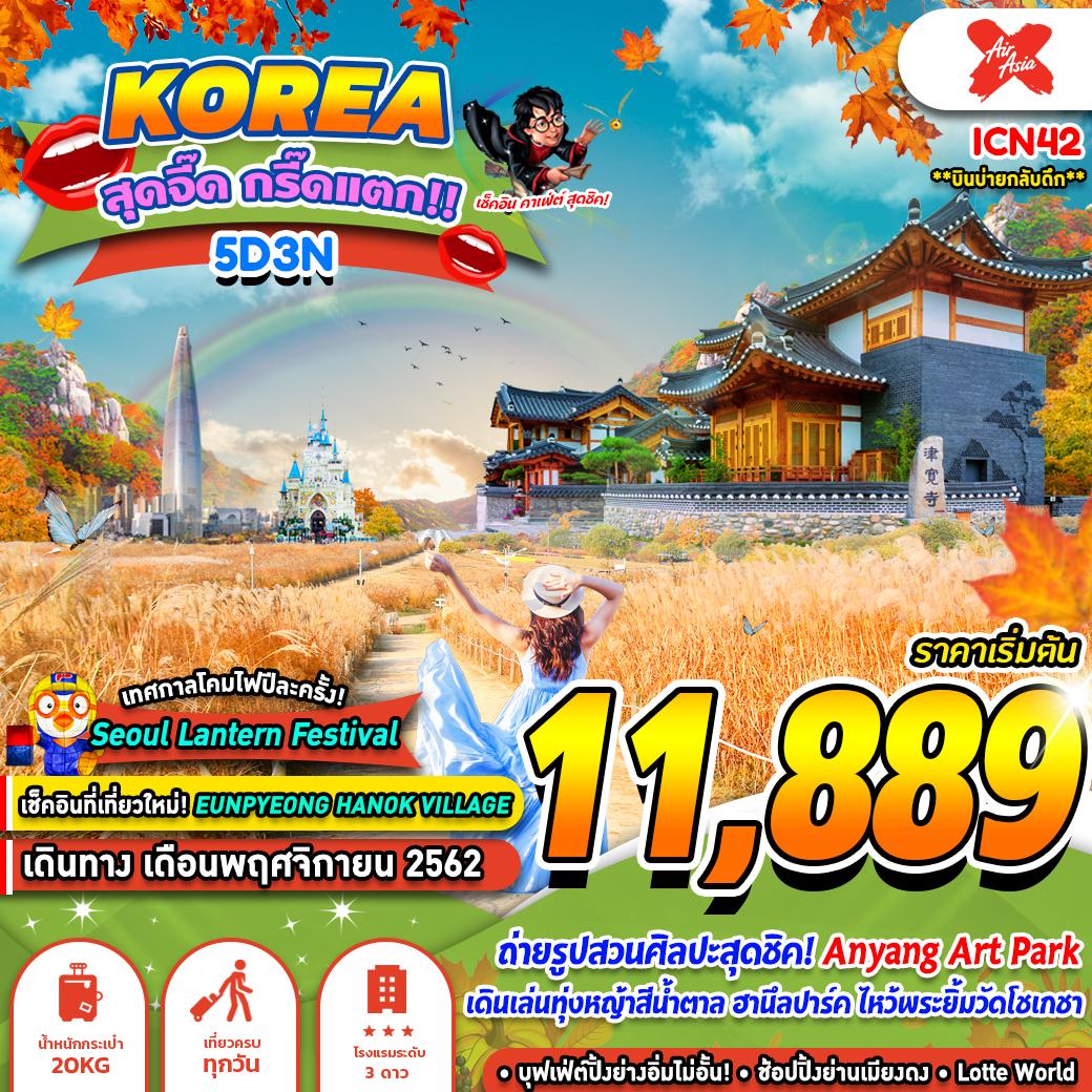 ทัวร์เกาหลี KOREA สุดจี๊ด กรี๊ดแตก (GSICN42)