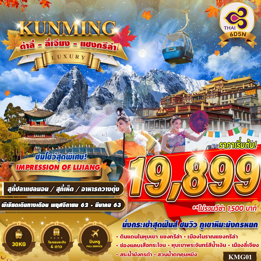 KMG01 KUNMING LIJIANG SHANGRI-LA 6D5N BY TG