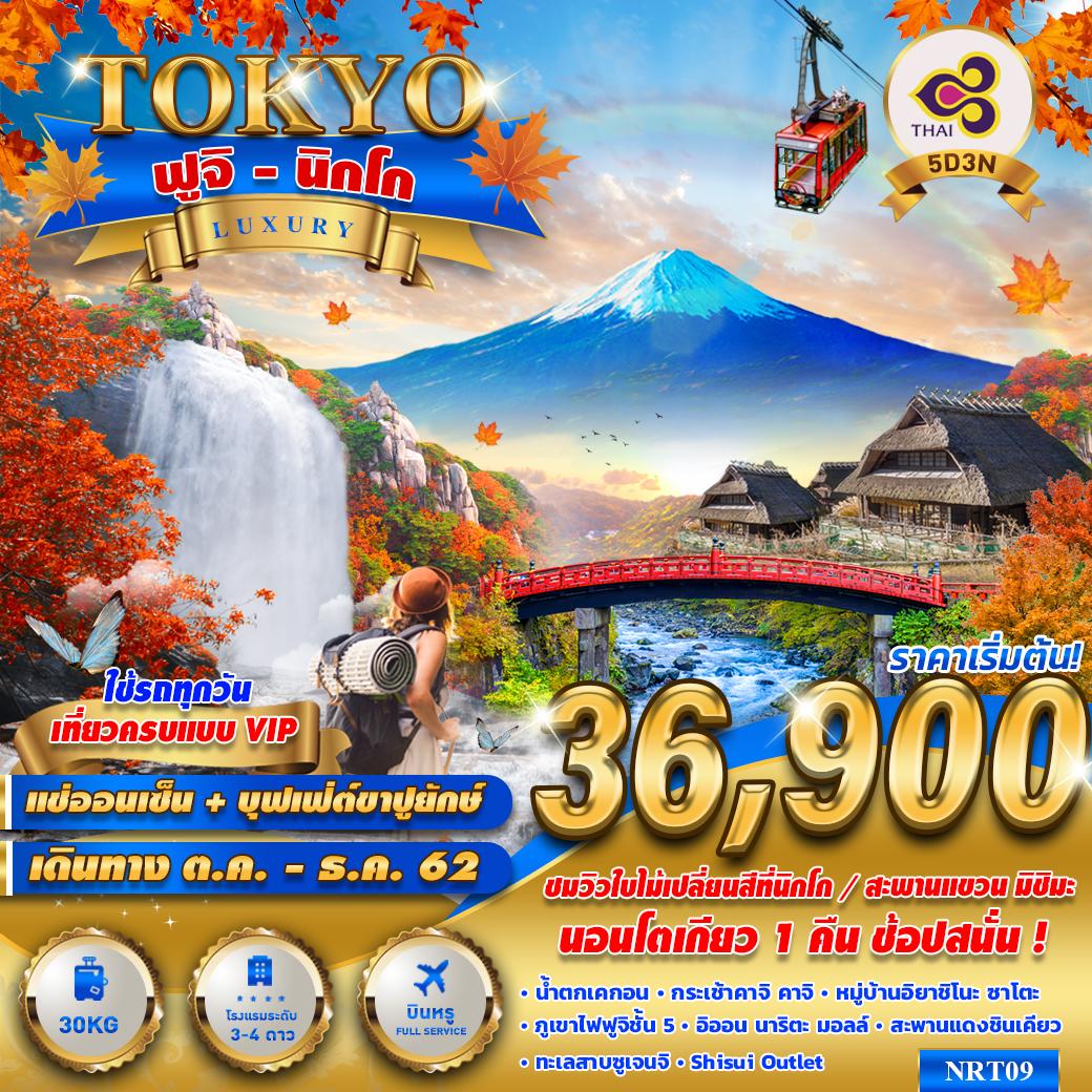 NRT09 TG TOKYO NIKKO LUXURY 5D3N (OCT-DEC)