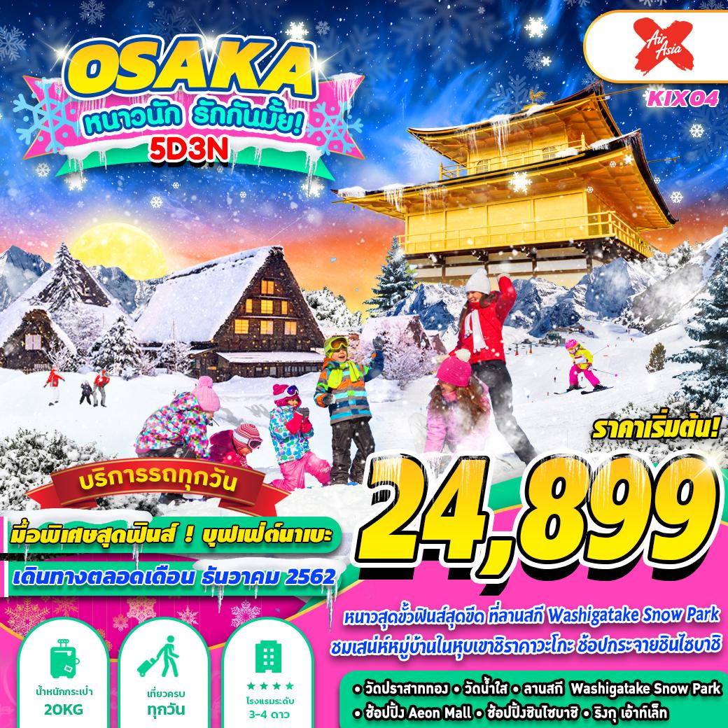 KIX04 OSAKA หนาวนัก รักกันมั้ย ! 5D3N (DEC)