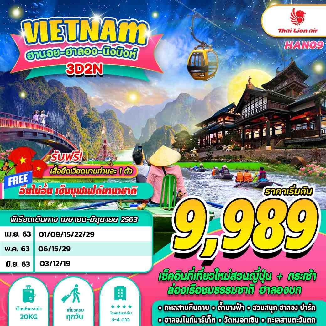 ทัวร์เวียดนามเหนือ ฮานอย นิงบิงห์ ฮาลอง ปาร์ค 3 วัน 2 คืน