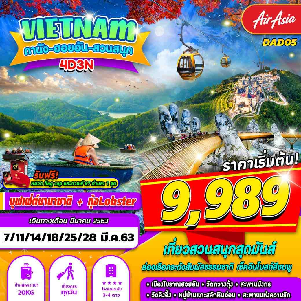 ทัวร์เวียดนาม ดานัง ฮอยอัน บาน่าฮิลล์ 4D3N BY FD (NOV-APR)
