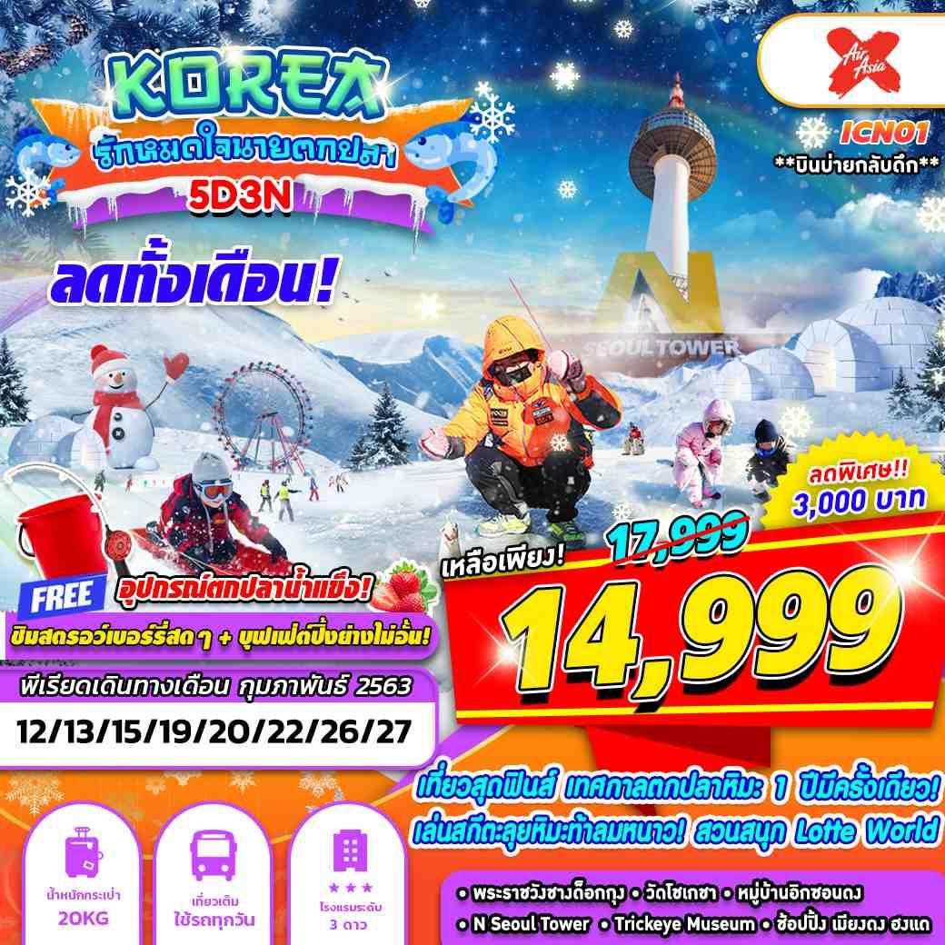 ICN01 KOREA XJ บินบ่ายกลับดึก KOREA ICE FISHING รักหมดใจ นายตกปลา 5D3N (JAN-FEB)
