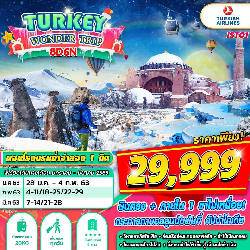 IST01 TURKEY WONDER TRIP (8D6N)