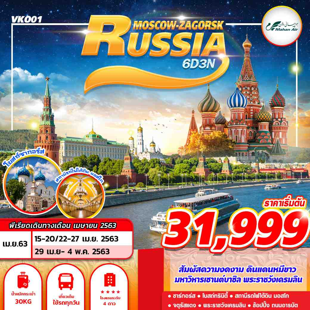 VKO01 W5 RUSSIA มอสโคว์ ซาร์กอร์ส 6D3N (APR 2020)