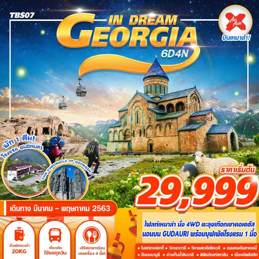TBS07 XJ GEORGIA IN DREAM ทบิลิซี่ - คาซเบกี้ - มิทสเตต้า - ซิกนากี 6D4N