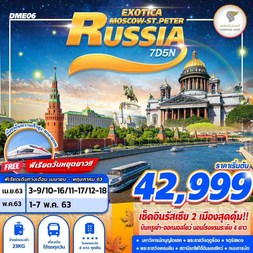 DME06 WY RUSSIA EXOTICA MOSCOW ST.PETER 7D5N