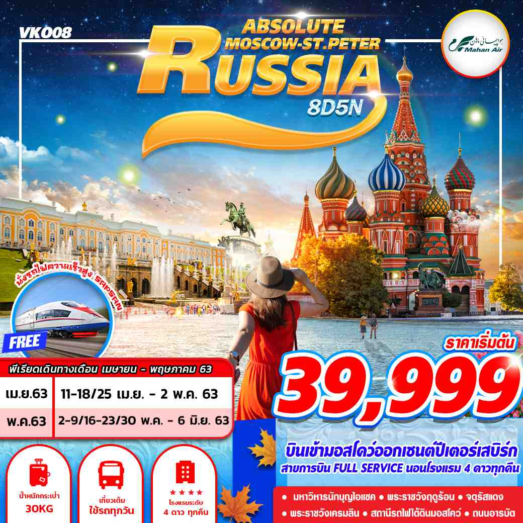 VKO08 W5 RUSSIA ABSOLUTE MOSCOW ST.PETER 8D5N