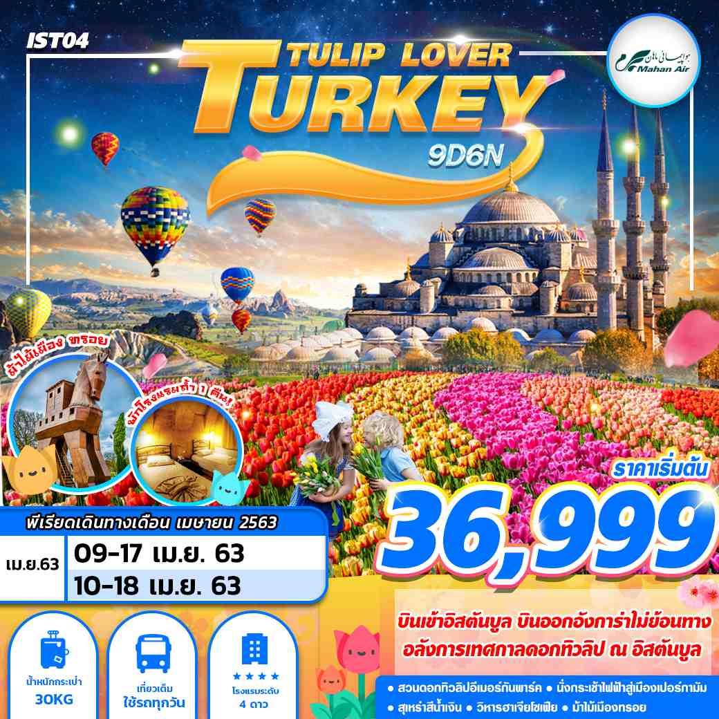 ทัวร์ตุรกี อิสตันบูล คัปปาโดเกีย TURKEY TULIP LOVER 9 วัน 6 คืน