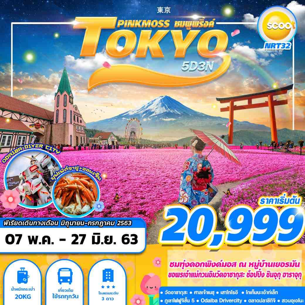 ทัวร์ญี่ปุ่น TOKYO PINKMOSS ชมพูพริ้งค์ ! 5D3N (MAY-JUN)
