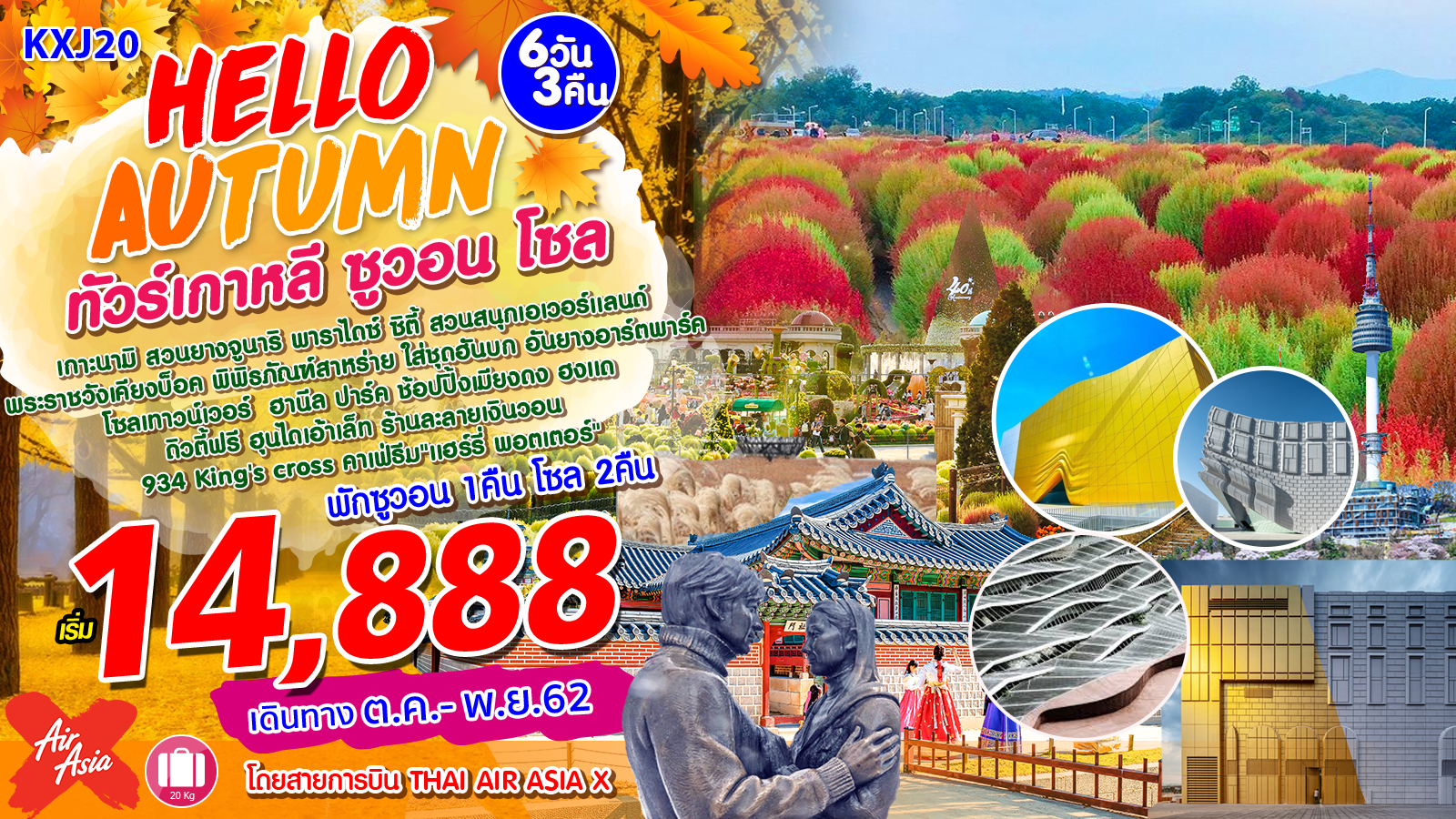ทัวร์เกาหลี HELLO AUTUMN ซูวอน โซล (KXJ20)