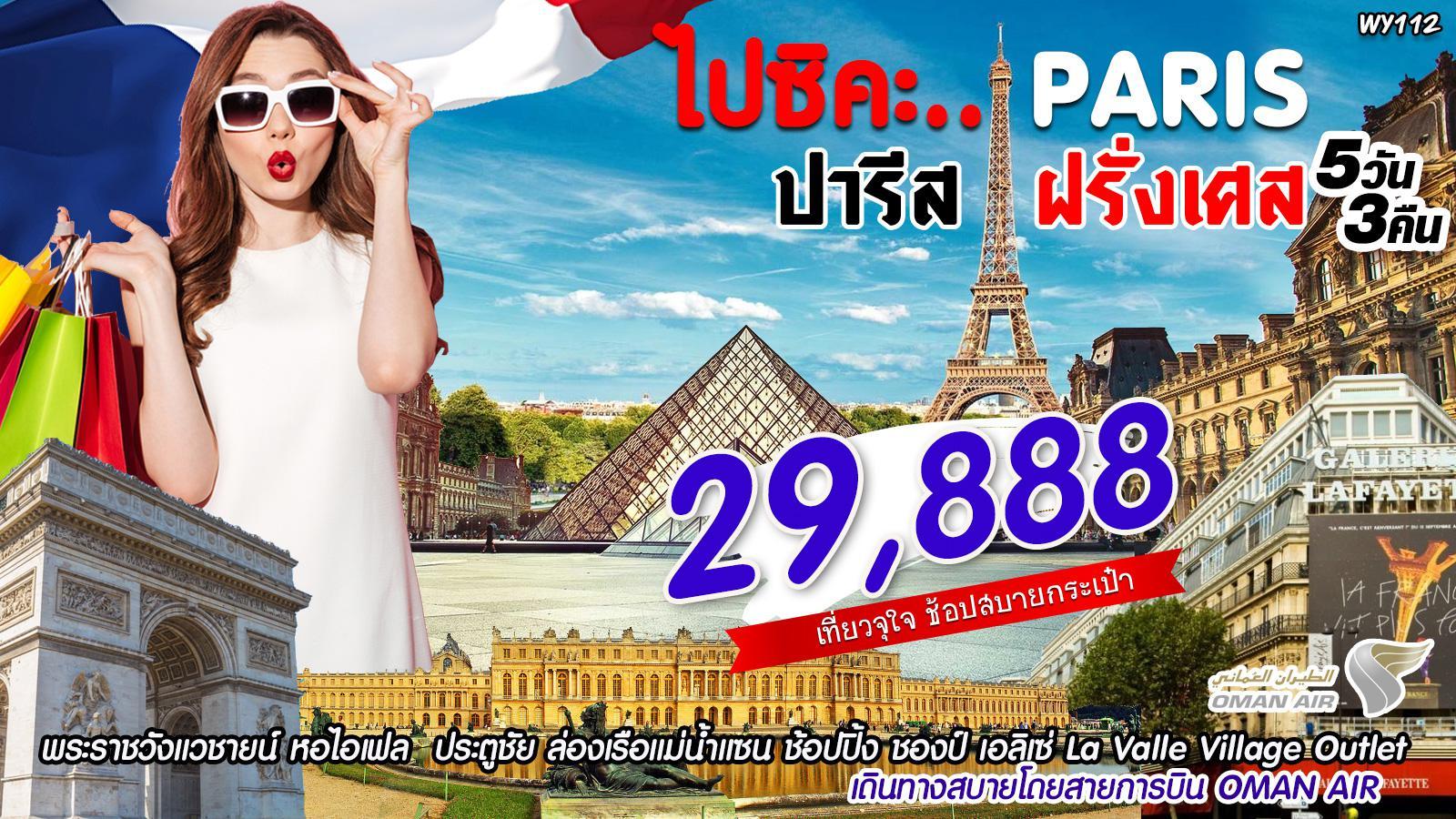 WY112 ไปซิคะ PARIS FRANCE 5D3N