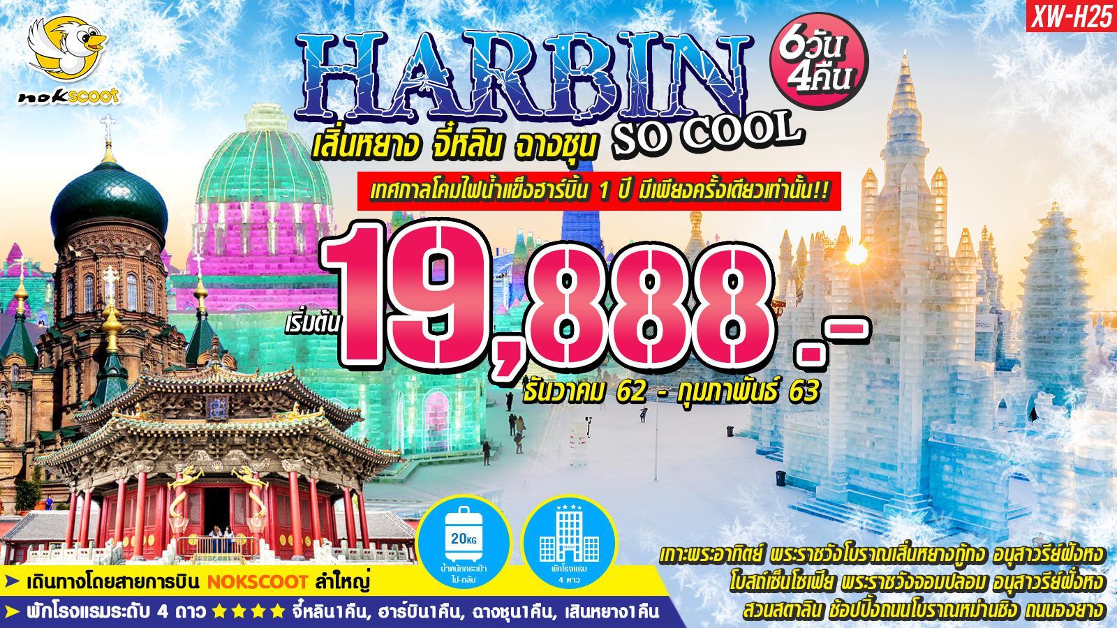 ทัวร์จีน XW-H25 HARBIN SO COOL เสิ่นหยาง จี๋หลิน ฉางชุน 6วัน4คืน