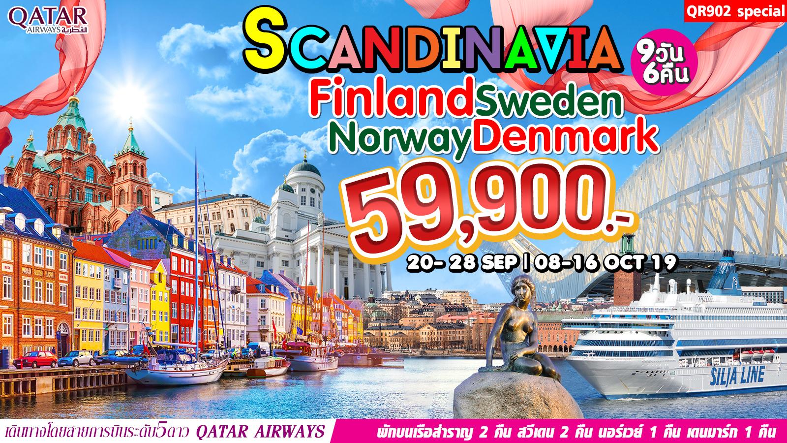 QR902 Special SCANDINAVIA FINLAND SWEDEN NORWAY DENMARK 9D6N