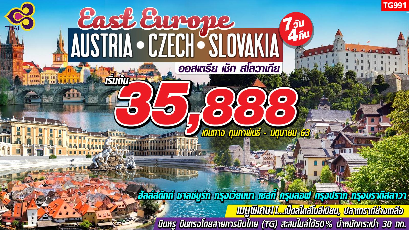 ทัวร์ยุโรป ออสเตรีย เช็ก สโลวาเกีย 7 วัน 4 คืน
