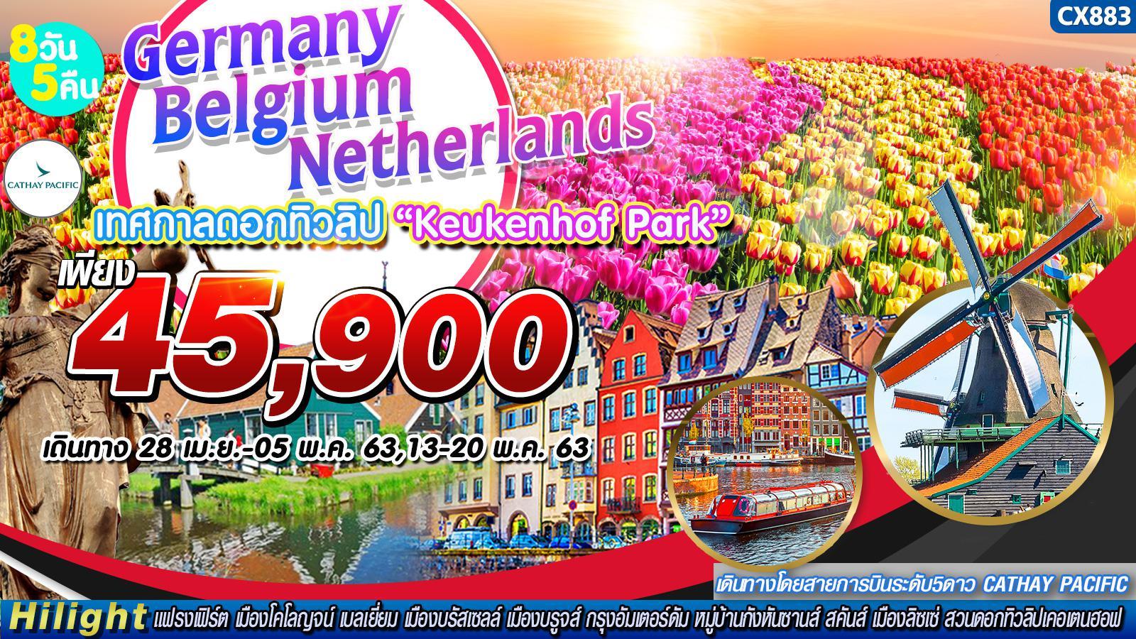 CX883 เทศกาลดอกทิวลิป เยอรมัน เบลเยี่ยม เนเธอร์แลนด์ 8วัน 5คืน