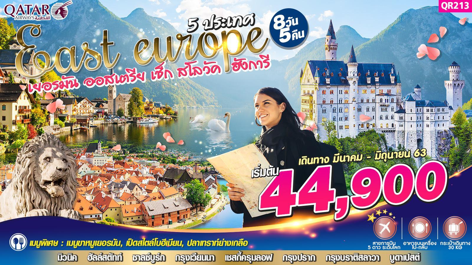 ทัวร์ยุโปร EAST EUROPE 5 ประเทศ เยอรมัน ออสเตรีย เช็ก สโลวัค ฮังการี 8 วัน 5 คืน