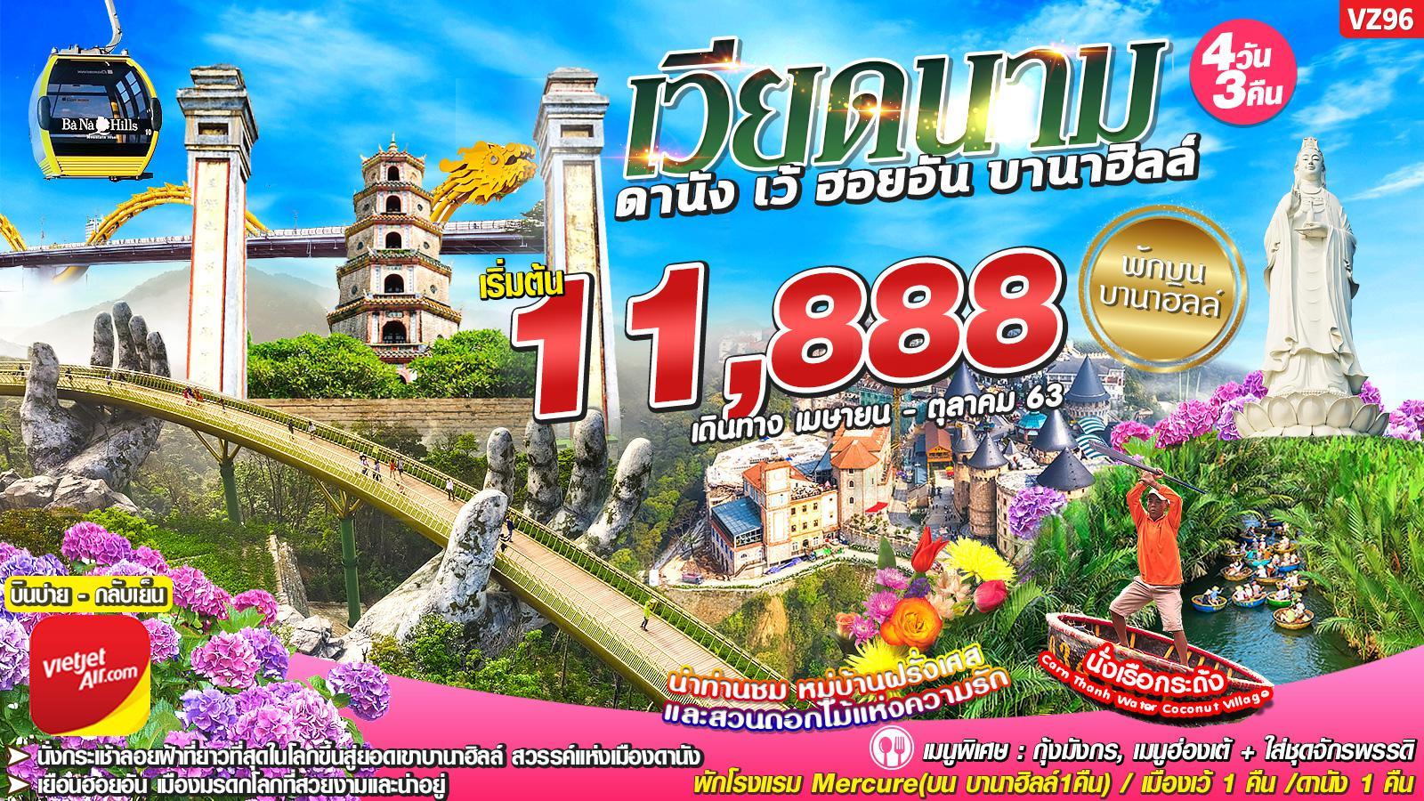 ทัวร์เวียดนาม ดานัง เว้ ฮอยอัน บานาฮิลล์ 4 วัน 3 คืน