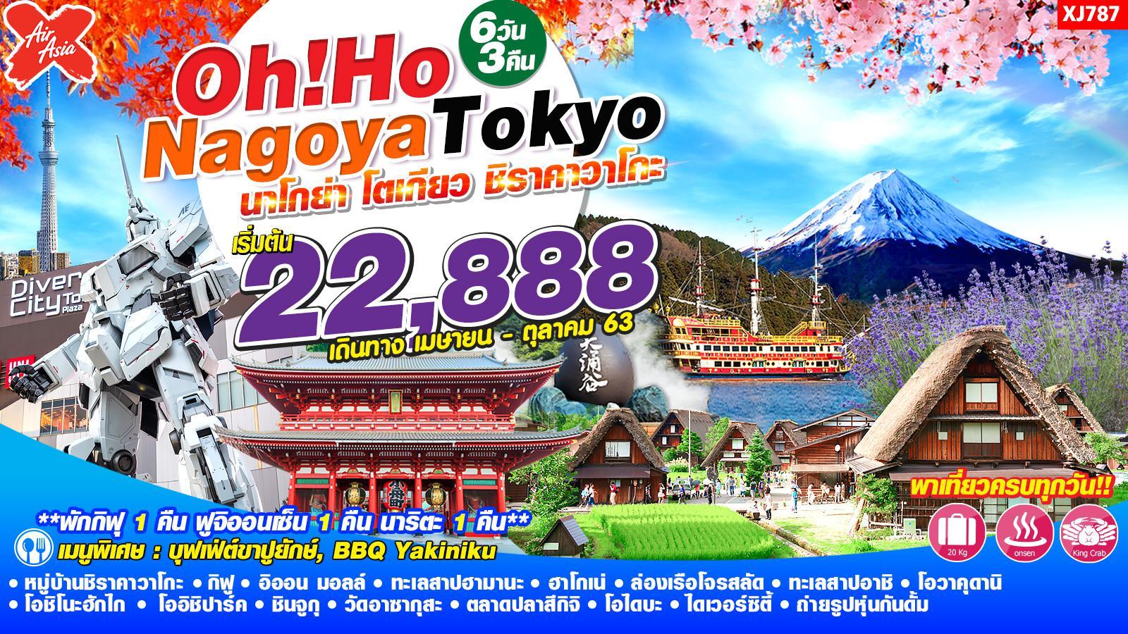 ทัวร์ญี่ปุ่น Oh! Ho… นาโกย่า โตเกียว 6D3N