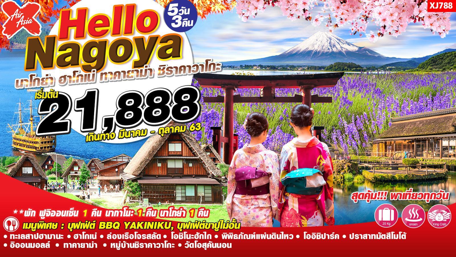 ทัวร์ญี่ปุ่น Hello Nagoya นาโกย่า ฮาโกเน่ ทาคายาม่า ชิราคาวาโกะ 5D3N