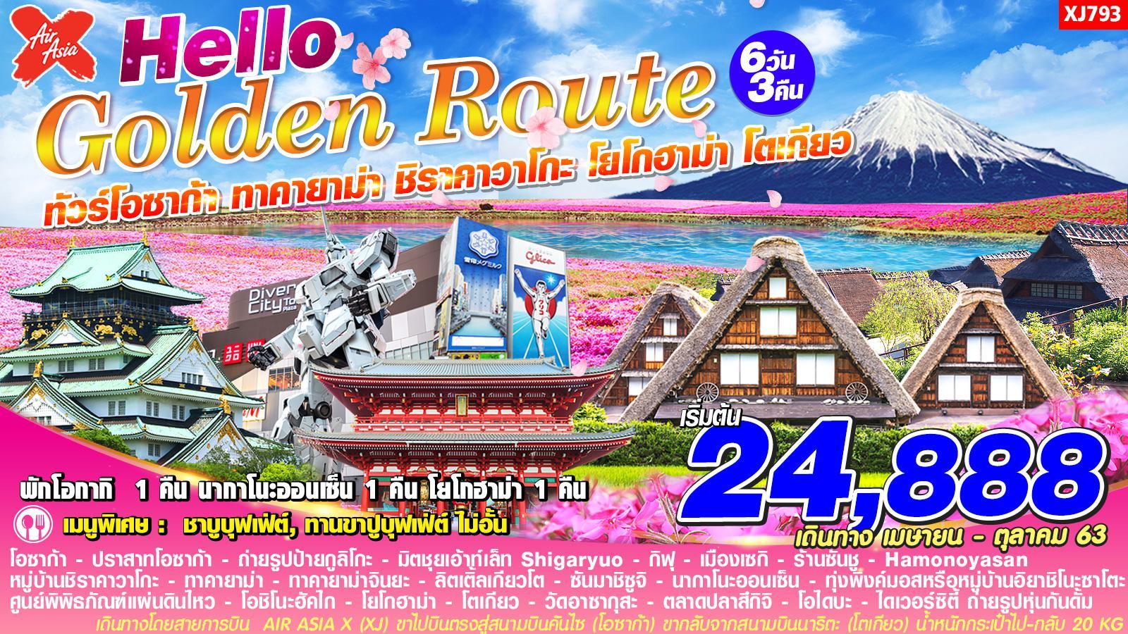 ทัวร์ญี่ปุ่น Hello Golden Route โอซาก้า โตเกียว 6D3N